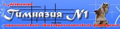 МОУ Гимназия №1 г.Нерюнгри