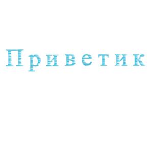 Творческая работа Кользеновой Ксении