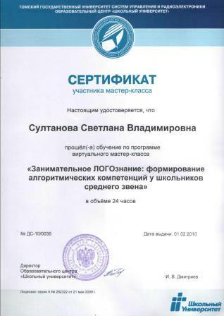 Посмотреть сертификат