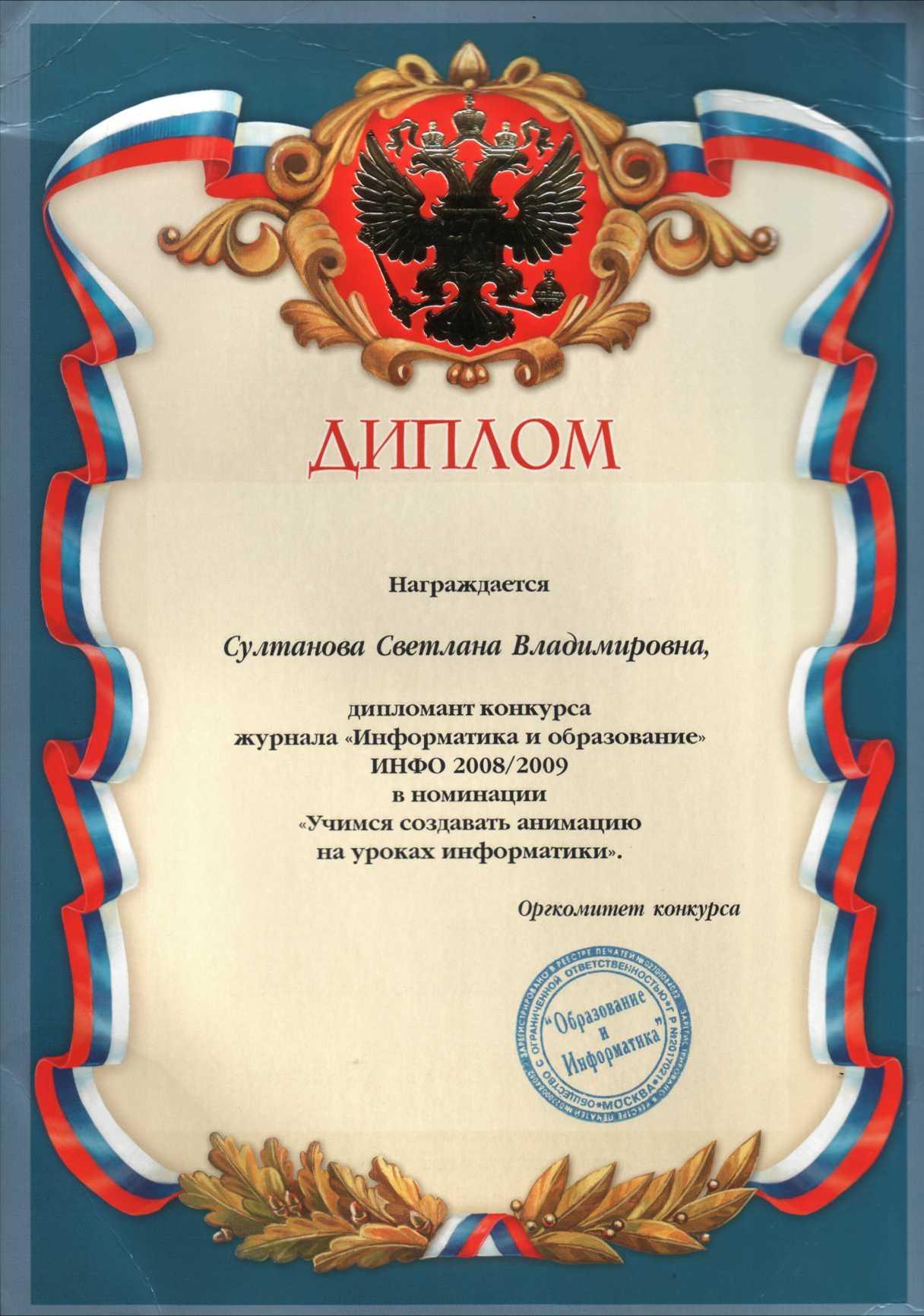 Посмотреть диплом