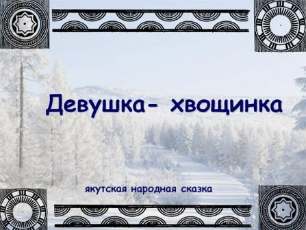 Якутская сказка Девушка-хвощинка